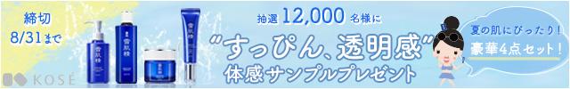 sekkisei_banner