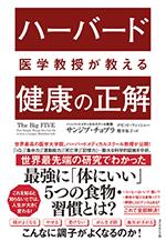 health_book