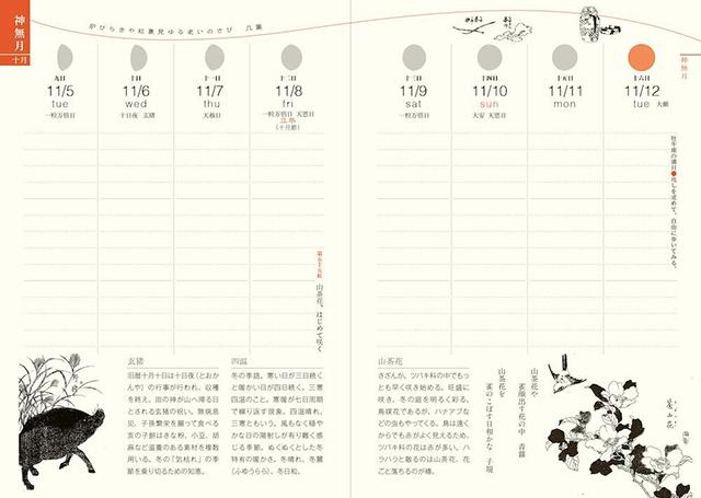 schedulebook_06