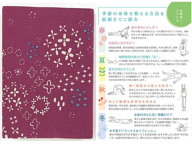 schedulebook_07