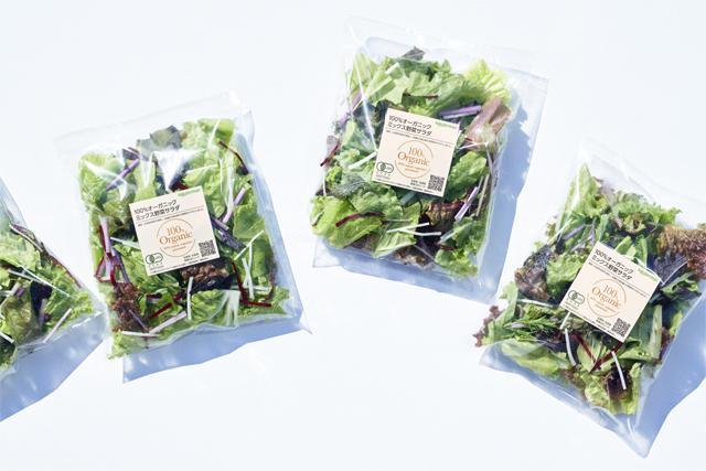 100%オーガニック ミックス野菜サラダ(袋タイプ)