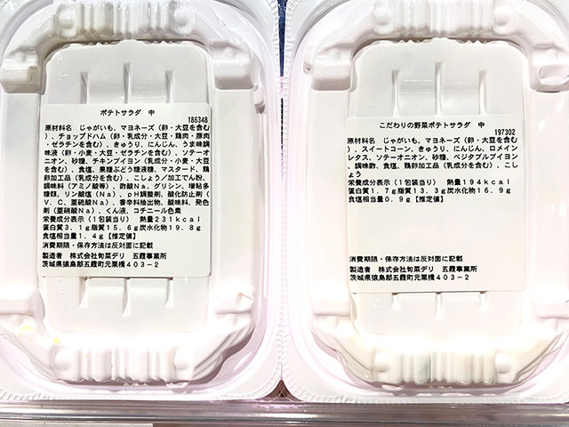 トップバリュの従来品のポテトサラダと新商品で、添加物表示を比べた様子