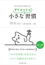 book_diet