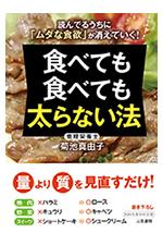 201904_diet
