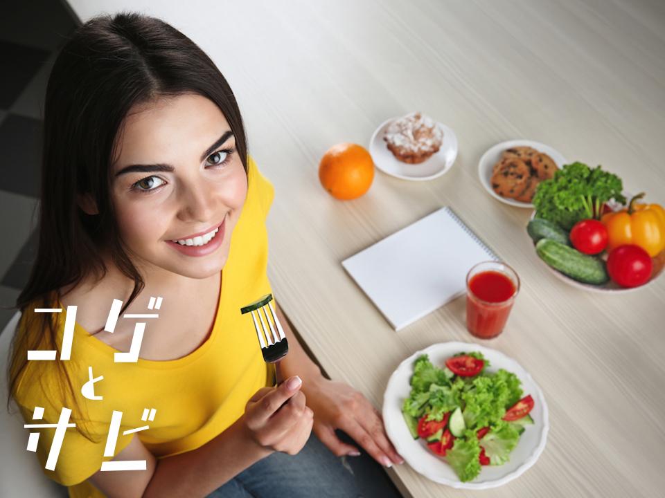 バランスの良い食事をする女性