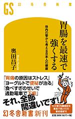 胃腸book