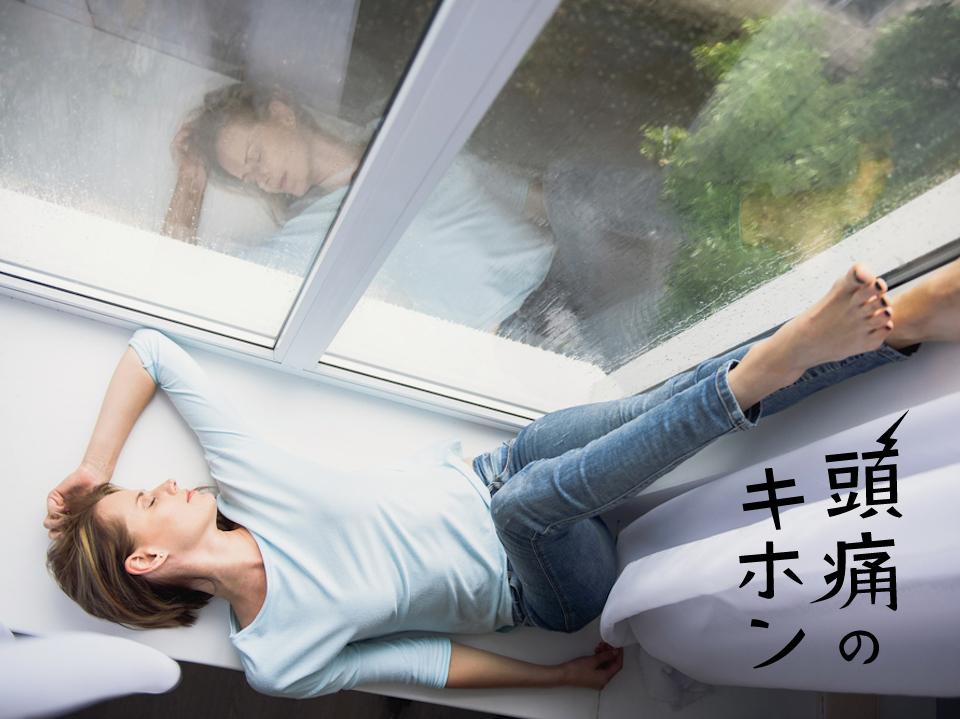 雨で寝込む女性