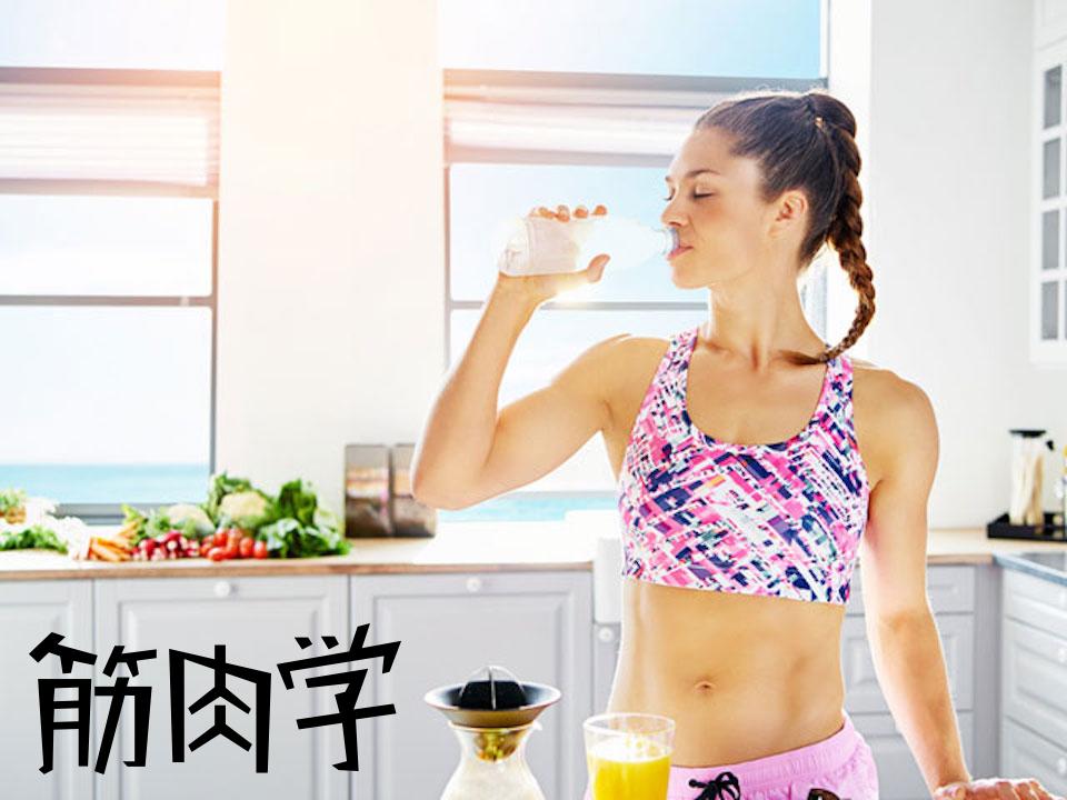 トレーニング後にドリンクを飲む女性
