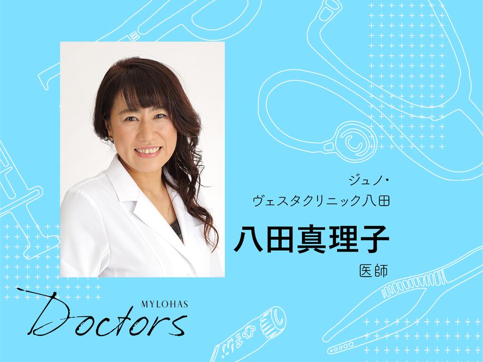 産婦人科医・八田真理子先生