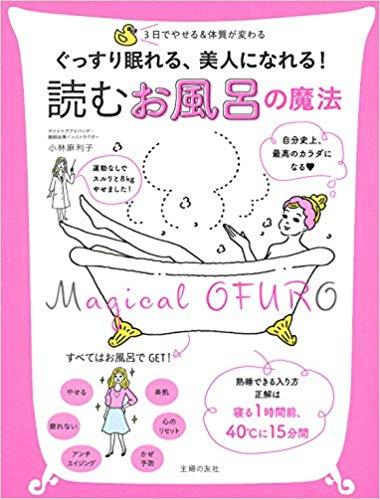 お風呂の本