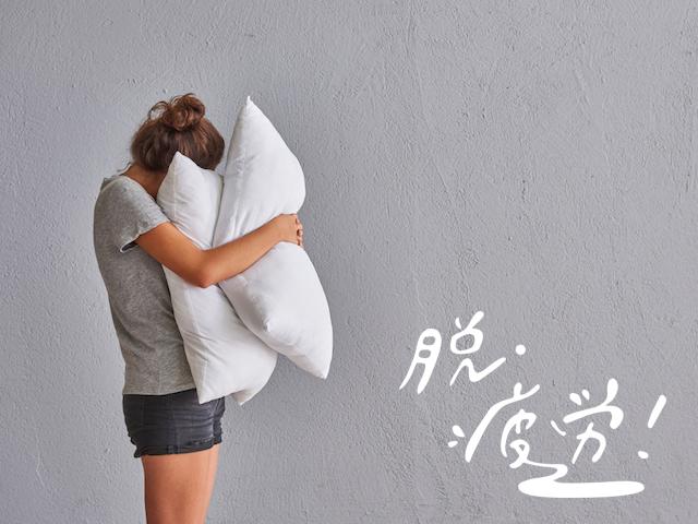 枕を持った女性