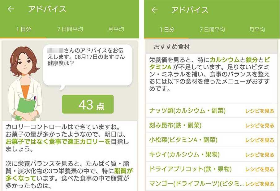あすけん アプリ