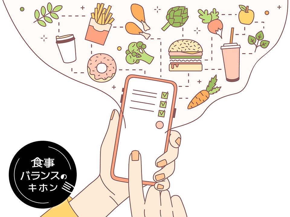 食事・栄養バランスのアプリ