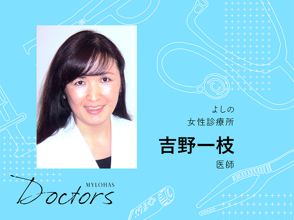 産婦人科医・吉野一枝先生