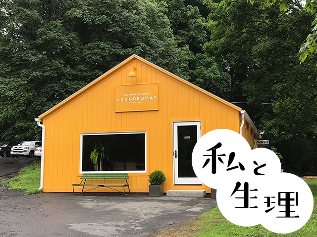黄色い建物