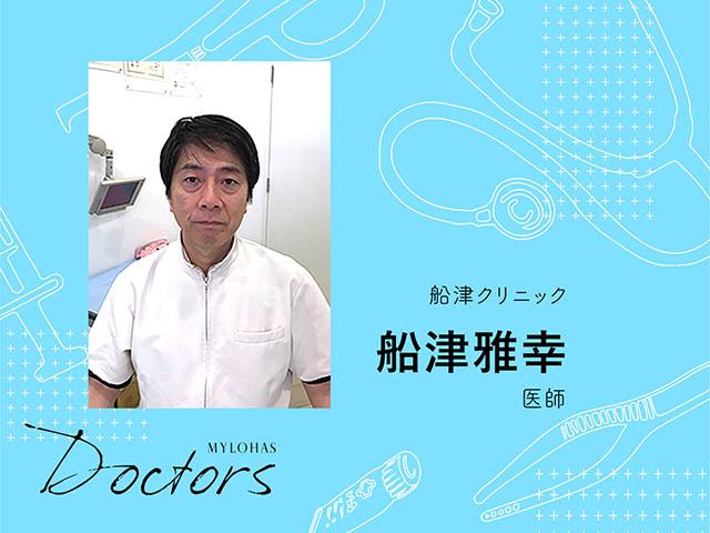 船津クリニック・船津雅幸先生