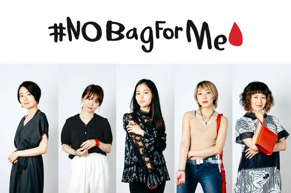 「#NoBagForMe」のメンバーたち