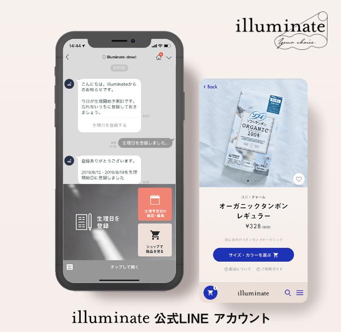 「illuminate」の公式LINEアカウント