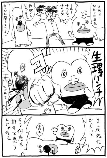 生理ちゃん