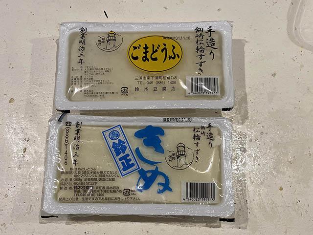 すずき豆腐