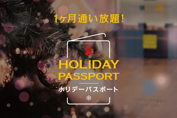 holidaypassport_thum_600_400