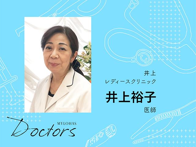 産婦人科医・井上裕子先生