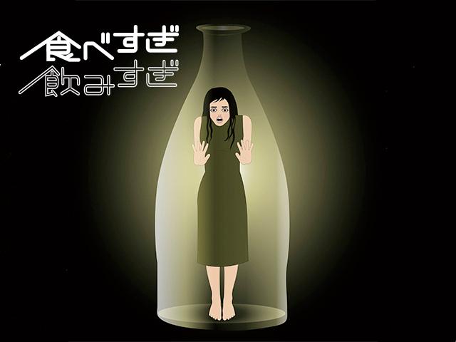 お酒に依存する女性