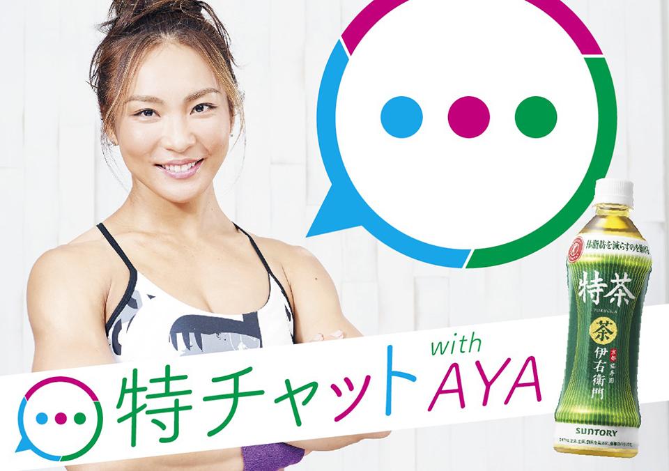 特チャット with AYA