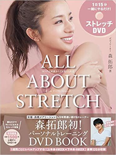森拓郎のALL ABOUT STRETCH