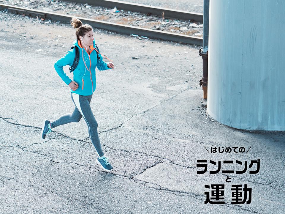 ランニングバッグを背負って走る女性