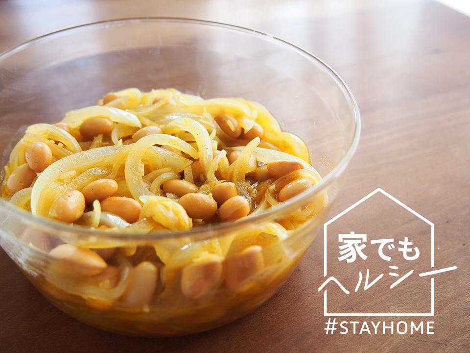 たまねぎと大豆のカレーマリネ