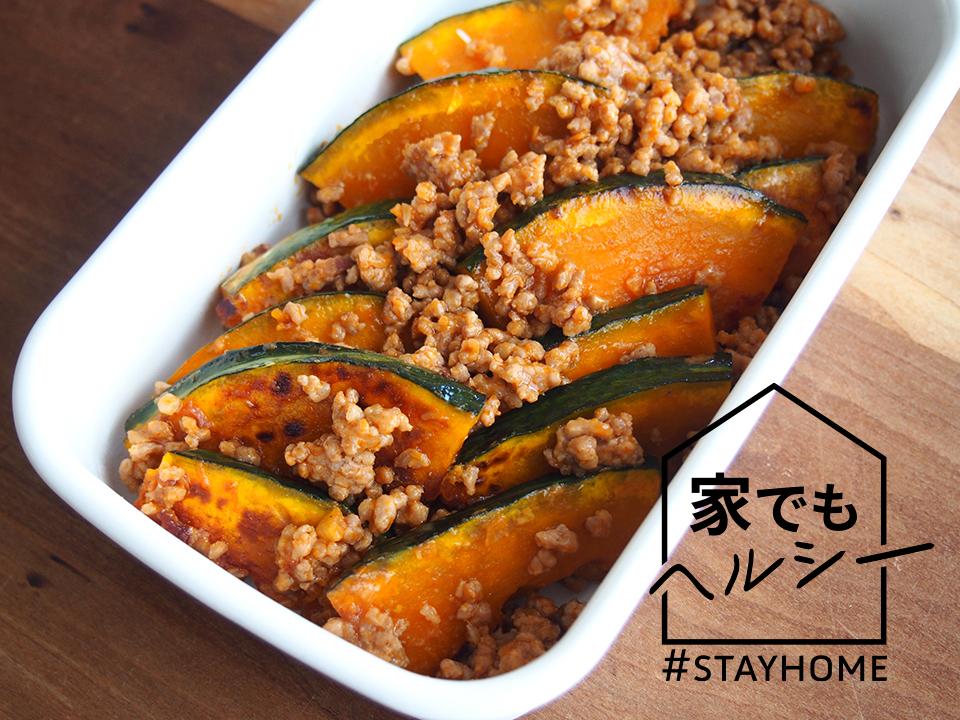 かぼちゃと豚ひき肉のヨーグルト炒め