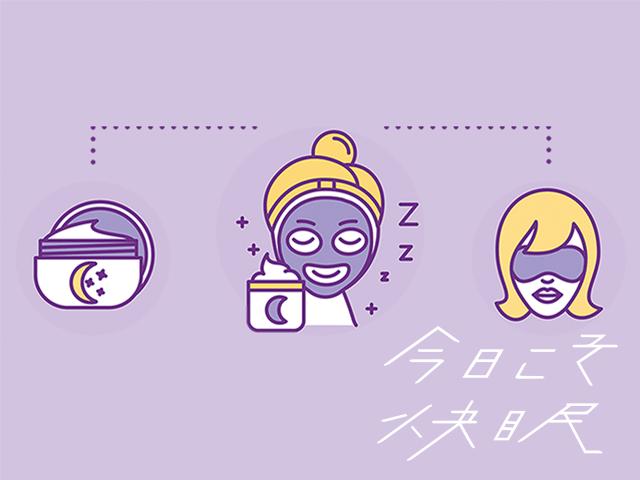 ナイトマスクの過程イラスト