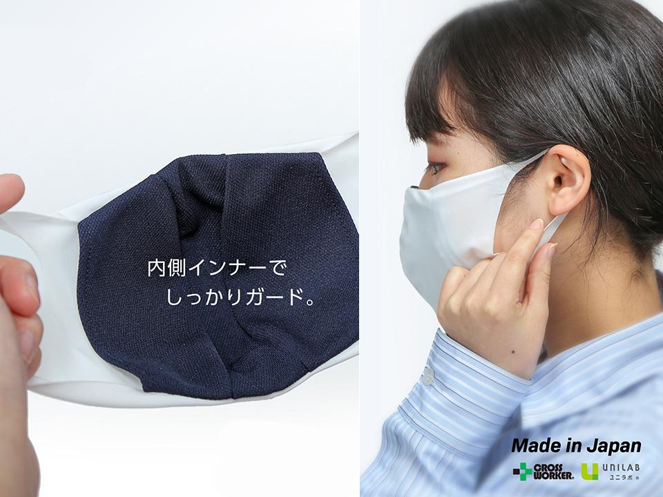 ハイブリッドタイプ™マスクCW 大人用 2,200円(税込)