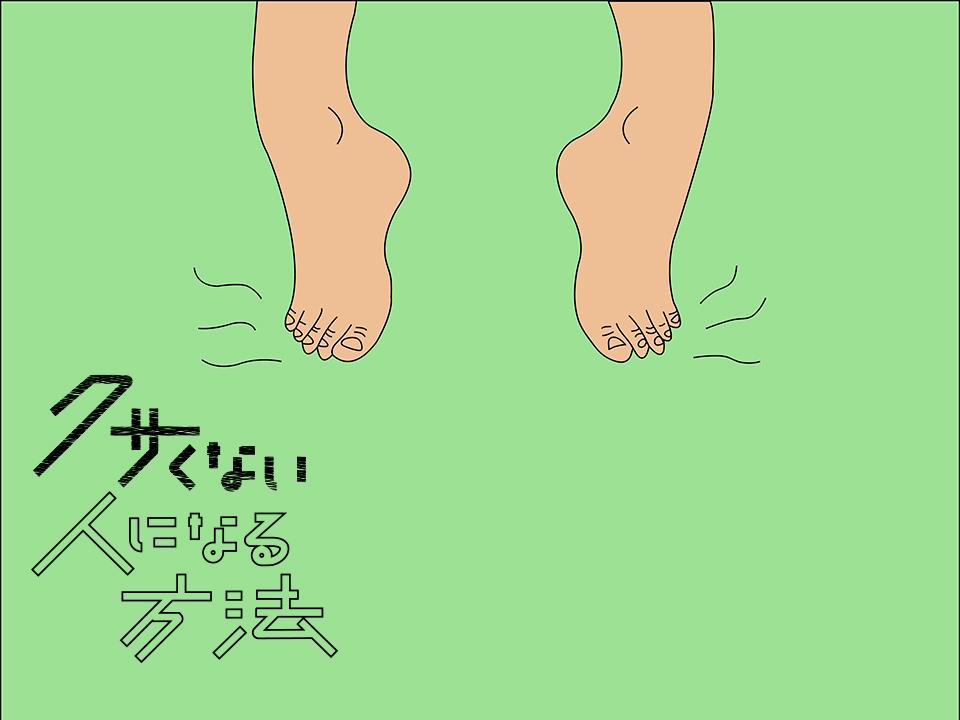 足がクサイ人