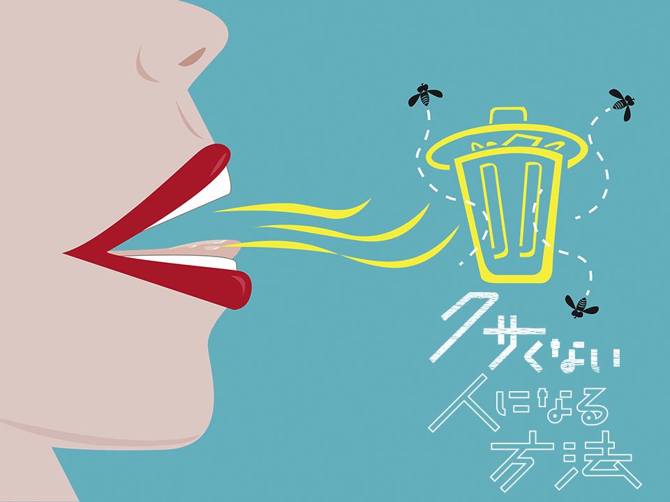 口から異臭が漂う人
