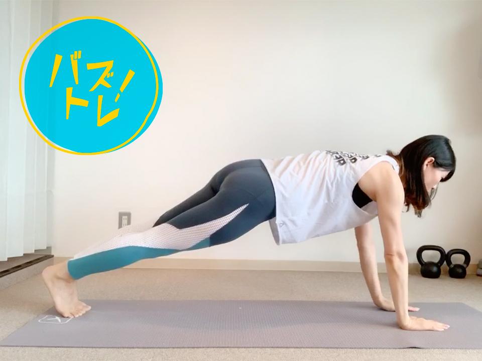 二の腕と体幹を鍛えるトレーニング