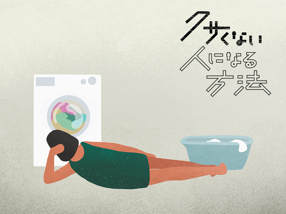 洗濯機を見つめる女性