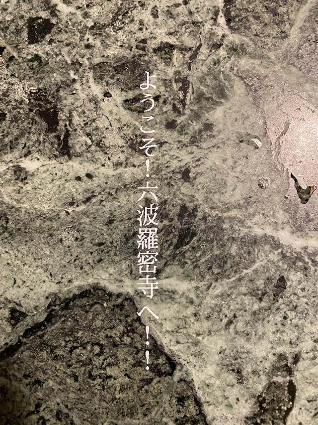 12六波羅蜜寺