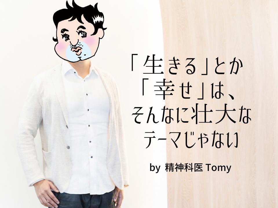 1_tomy_640