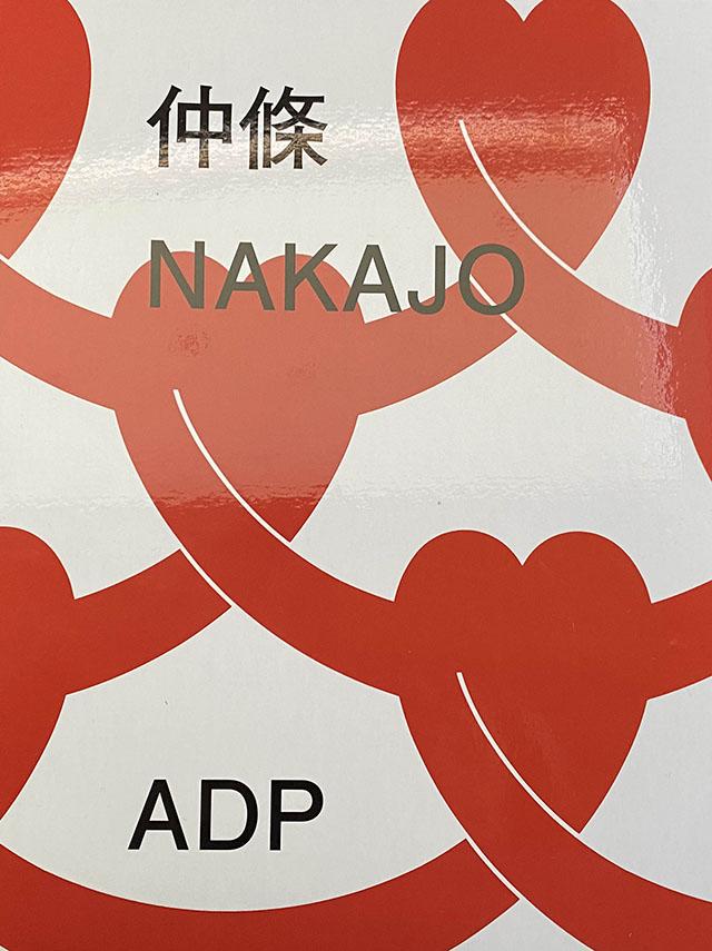21.02.20_Nakajo01