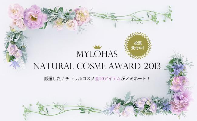 mylohas_natural_cosme_award_5.jpg
