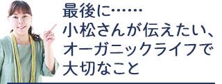 最後に・・・小松さんが伝えたい、オーガニックライフで大切なこと