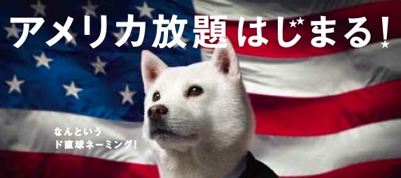softbank_america.jpg