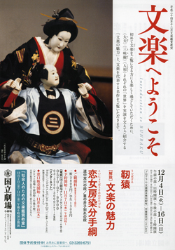 121109NEWSbunraku02.jpg