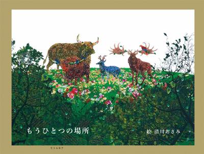 kiyokawasan_2.jpg