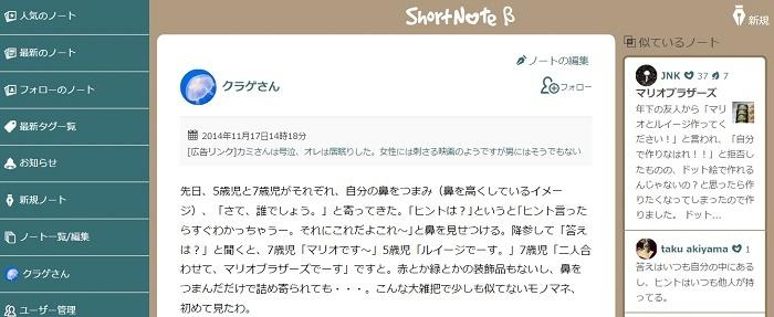 140108ECshortnote3