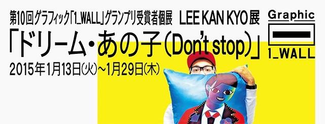 1218_LEE KAN KYO_poster_B4