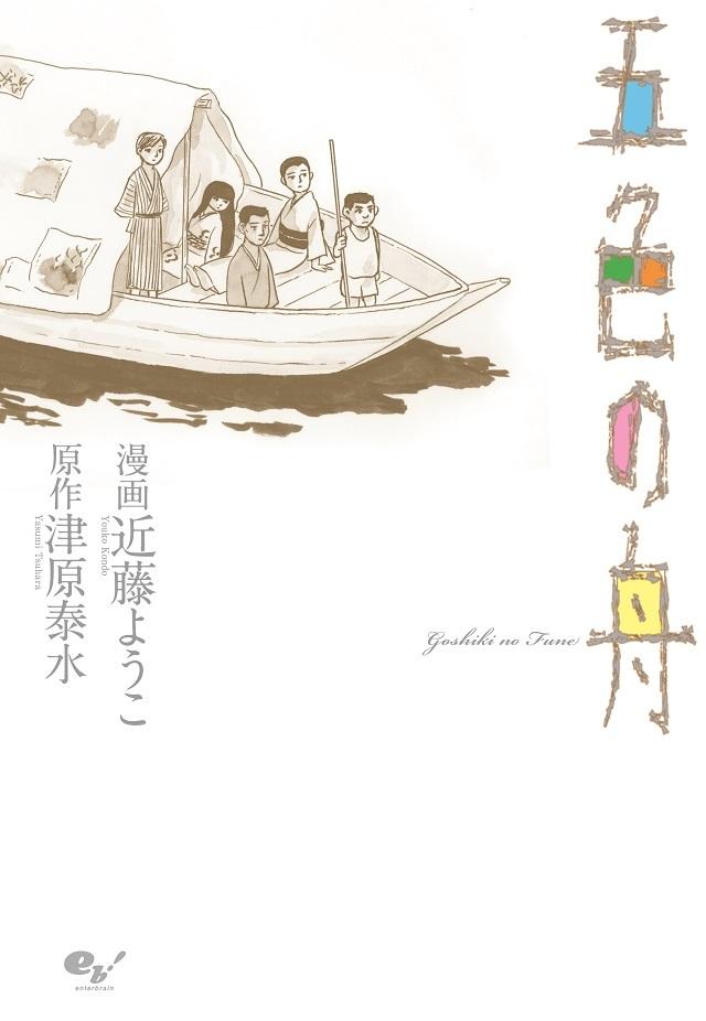 Goshiki_Cover_20140323