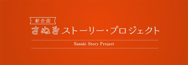 storyprojectlogo